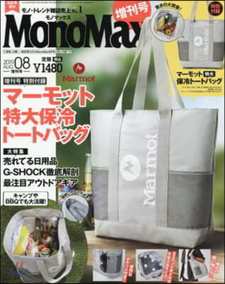 Mono Max 增刊 2019年8月號
