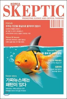 SKEPTIC Korea 한국 스켑틱 (계간) : 18호