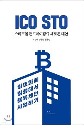 ICO STO 스타트업 펀드레이징의 새로운 대안