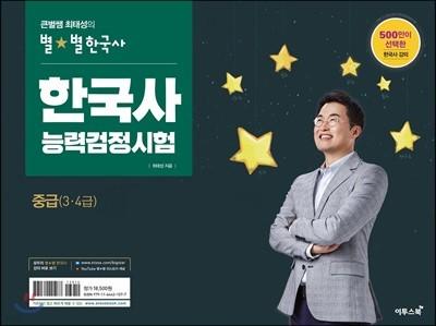 큰별쌤 최태성의 별★별 한국사 한국사능력검정시험 중급(3·4급)