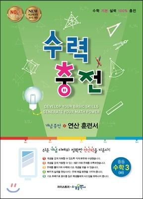수력충전 중등 수학 3 (하) (2021년용)