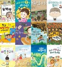 2019 제17회 책과함께 KBS한국어 능력시험 5급 선정도서(초등1~2학년)(전12권)