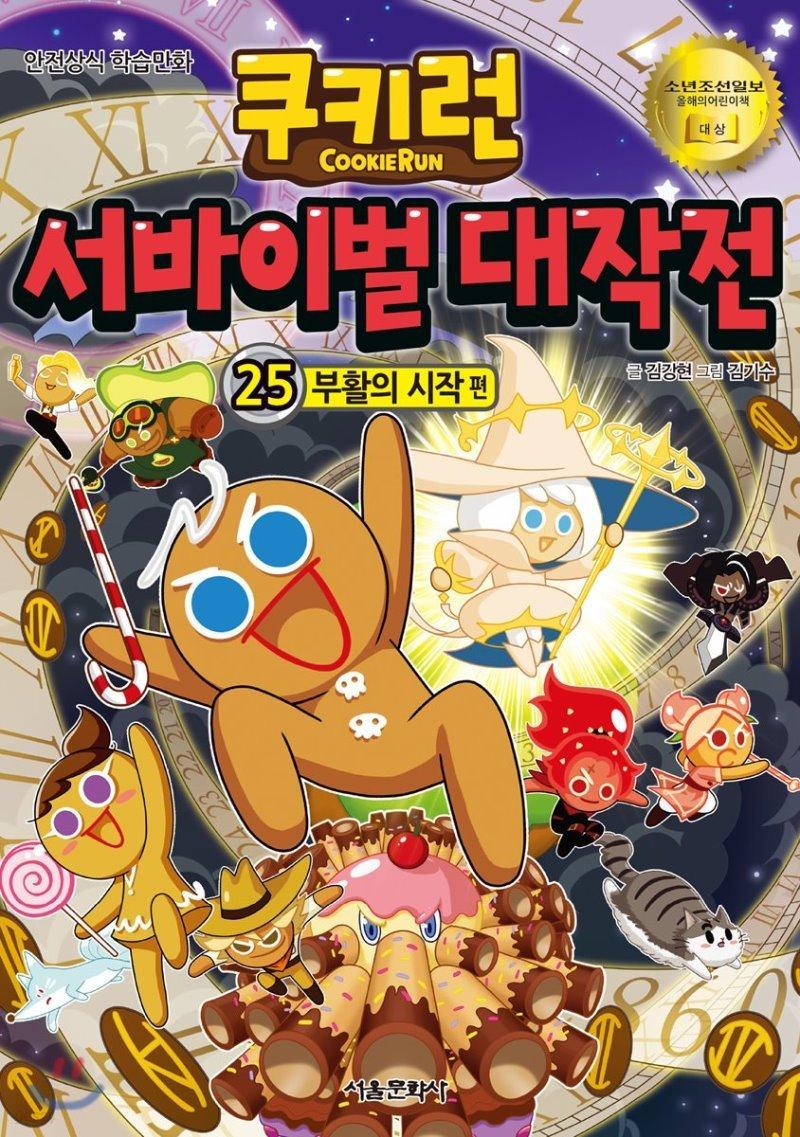 쿠키런 서바이벌 대작전 25