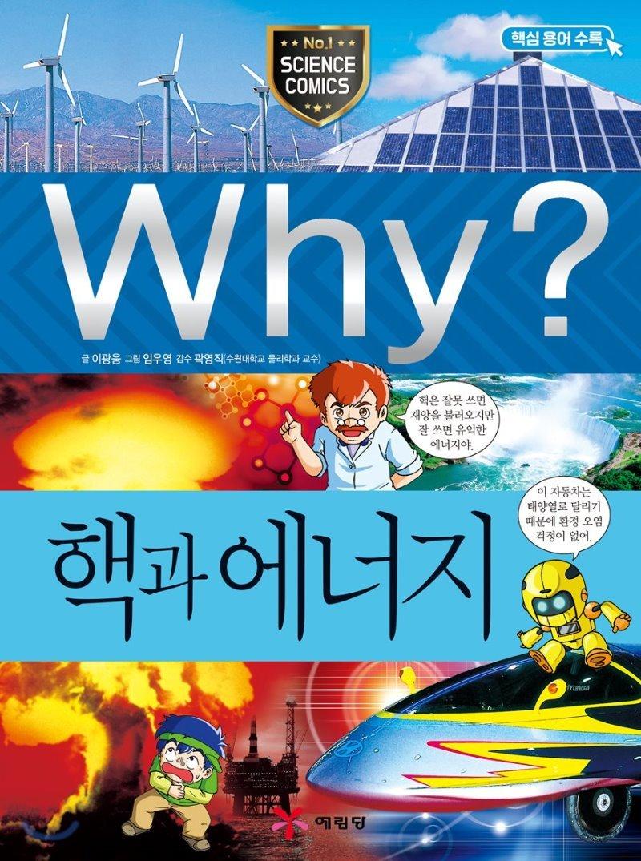 Why? 와이 핵과 에너지