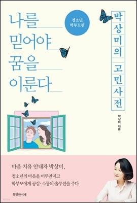 박상미의 고민사전 (청소년·학부모편)