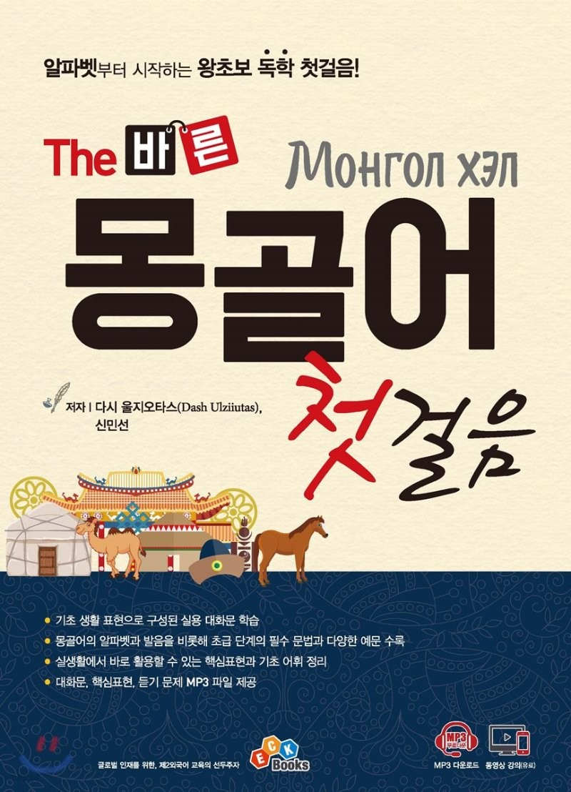 The 바른 몽골어 첫걸음
