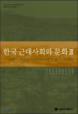 한국 근대사회와 문화 3