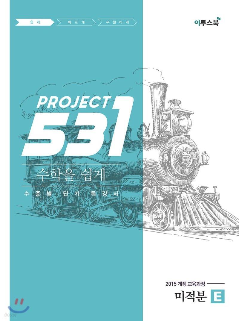 531 프로젝트 PROJECT 미적분 쉽게 E (2021년용)