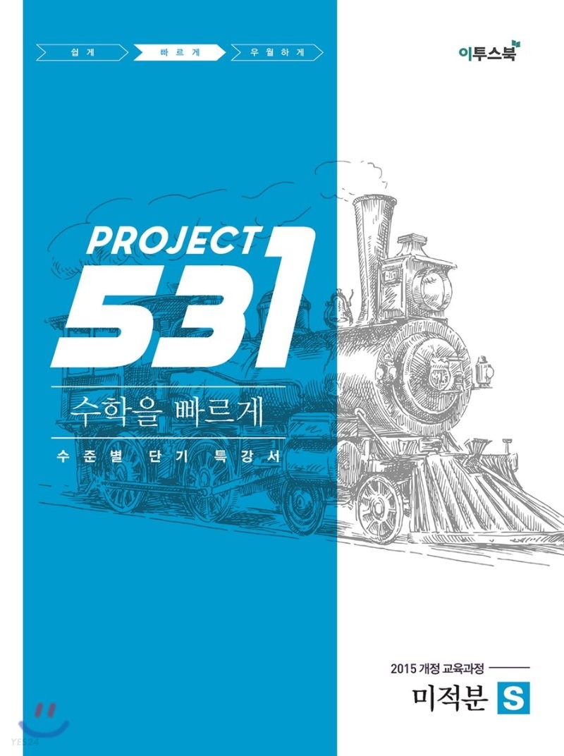531 프로젝트 PROJECT 미적분 빠르게 S (2021년용)