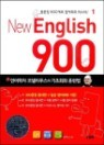 New English 900 Vol.1 ���ױ۸���900