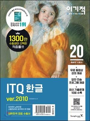 2020 이기적 ITQ 한글 ver.2010