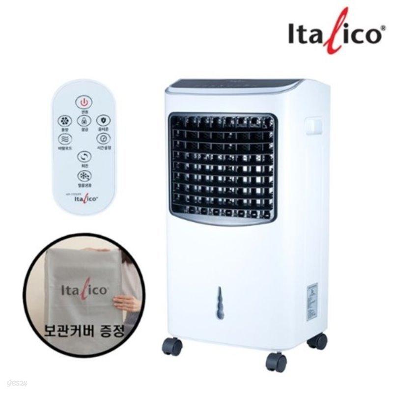 [이탈리코] 에어쿨러(Air cooler) 얼음냉풍기 DRAF02-01A-70A