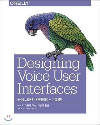 음성 사용자 인터페이스 디자인