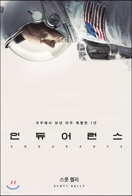 [단독] [대여] 인듀어런스