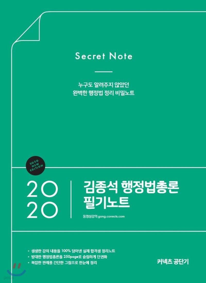 2020 김종석 행정법총론 필기노트