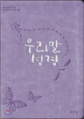 우리말성경 (개정4판/특미니/단본/색인/펄보라)