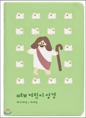 NEW 컬러 어린이성경(개역개정/예배용/무지퍼/소보급/그린)