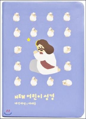 NEW 컬러 어린이성경(개역개정/예배용/무지퍼/소보급/블루)