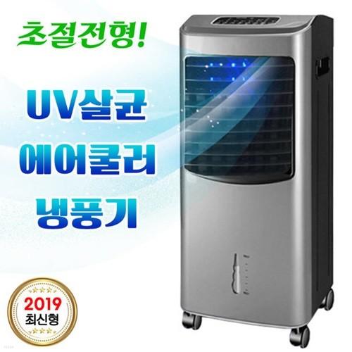 대웅 초강력 UV 자외선 살균냉방 냉풍기