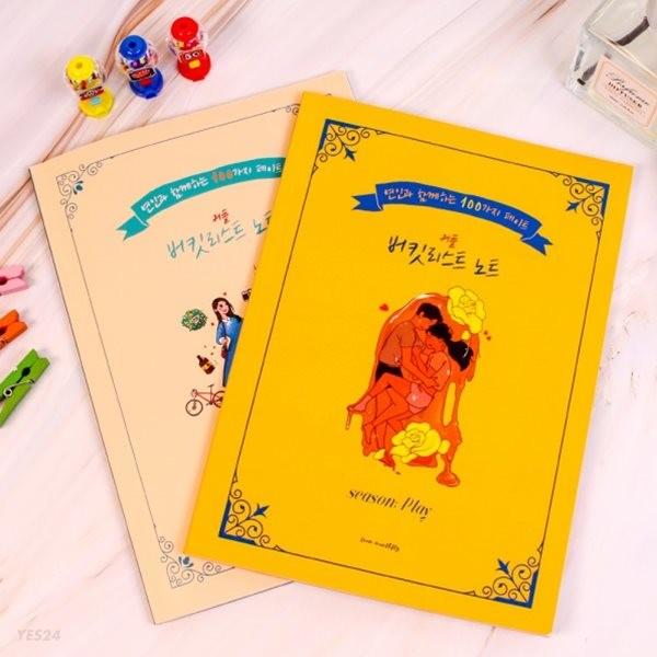 사랑내일 커플 버킷리스트 노트 책 북 [ 100가지 미션 : 커플끼리 할것 ] 100일 기념일 선물