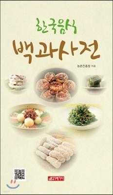 한국음식 백과사전