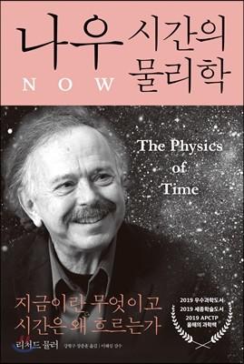 나우: 시간의 물리학