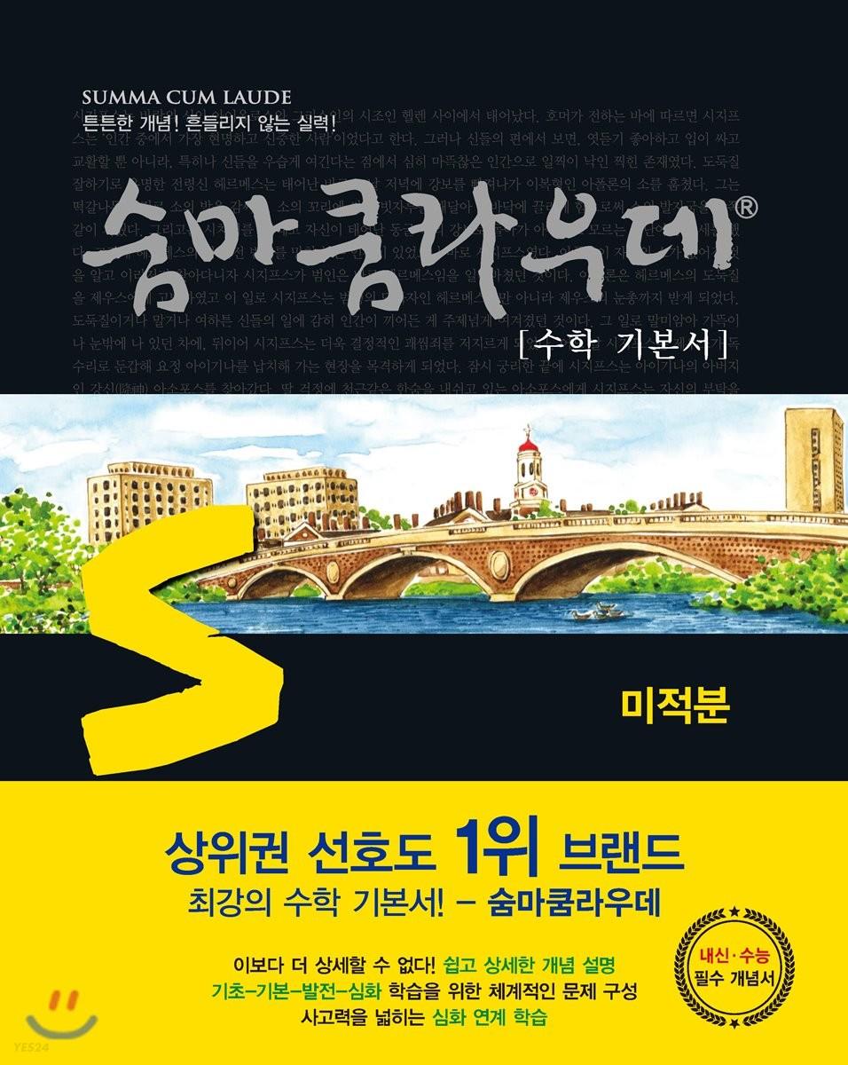 숨마쿰라우데 수학기본서 미적분 (2021년용)