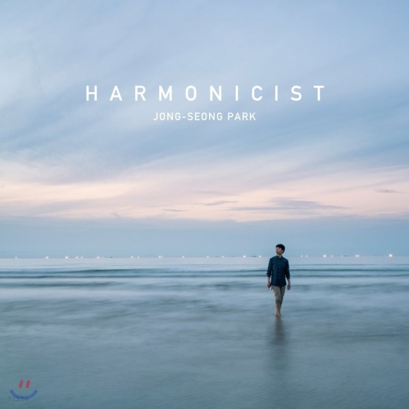 박종성 - 3집 Harmonicist [하모니카 연주집]