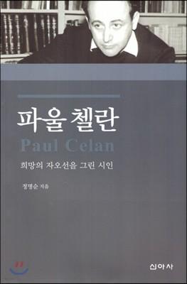 파울 첼란