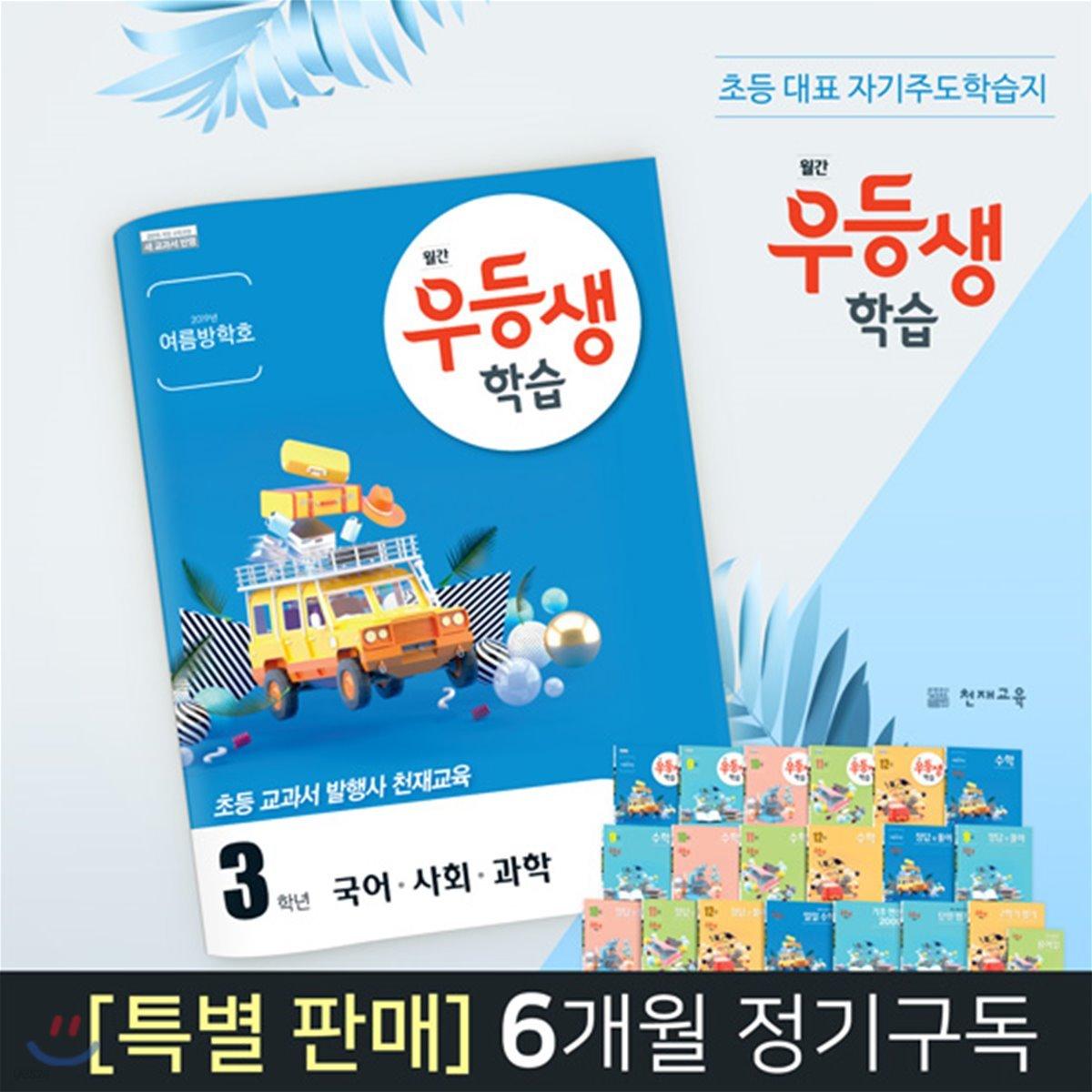 [정기구독] 2학기 구성 월간 우등생 학습 1~6학년 (6개월) (2019년)