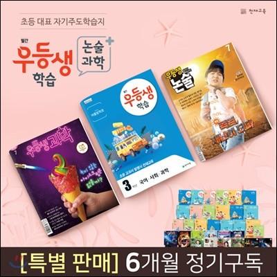 [정기구독] 2학기 구성 월간 우등생 학습+과학+논술 1~6학년 (6개월) (2019년)