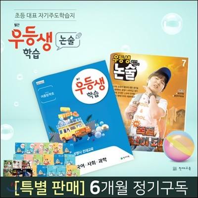 [정기구독] 2학기 구성 월간 우등생 학습+논술 1~6학년 (6개월) (2019년)