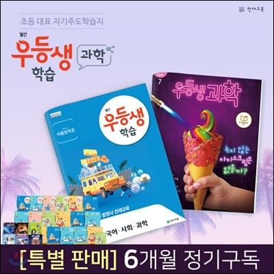 [정기구독] 2학기 구성 월간 우등생 학습+과학 1~6학년 (6개월) (2019년)
