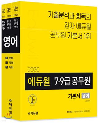 2020 에듀윌 7·9급 공무원 기본서 영어
