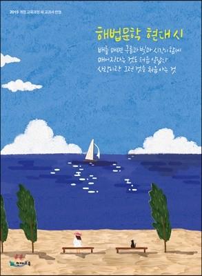 해법 문학 현대 시 (2022년용)