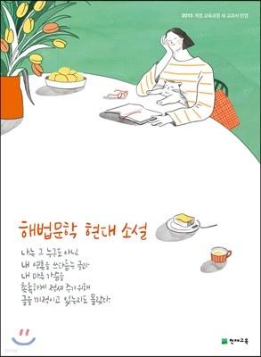 해법 문학 현대 소설 (2022년용)