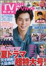 月刊TVガイド關東版 2019年8月號