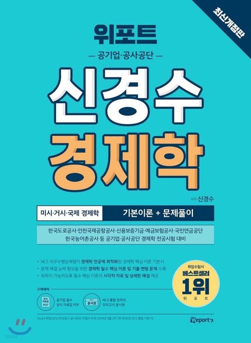 위포트 공기업·공사공단 신경수 경제학 기본이론+문제풀이