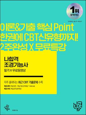 2022 나합격 조경기능사 필기+무료동영상