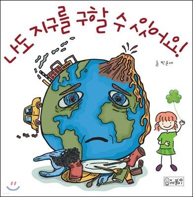 나도 지구를 구할 수 있어요!