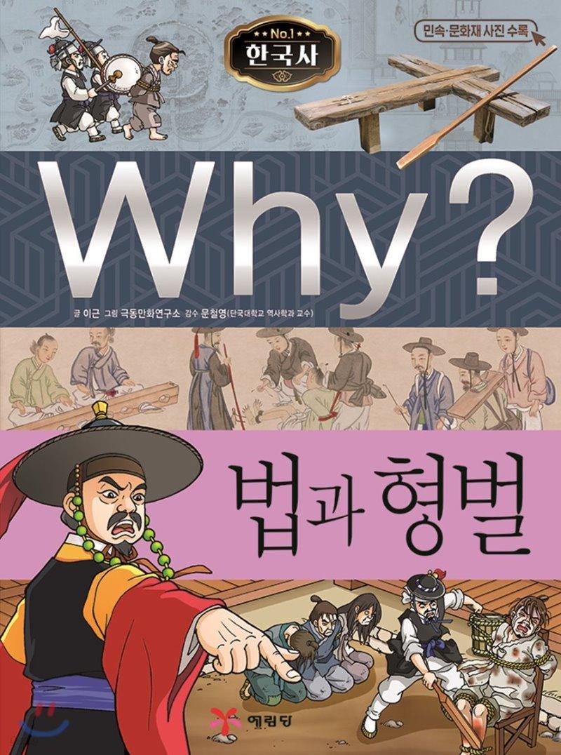 Why? 와이 한국사 법과 형벌