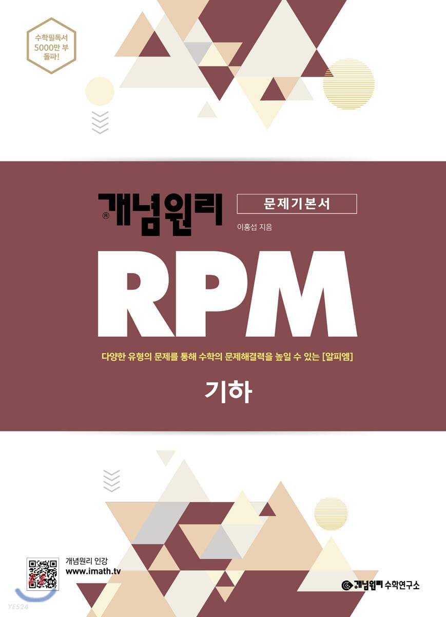 개념원리 RPM 알피엠 고등 기하 (2021년용)
