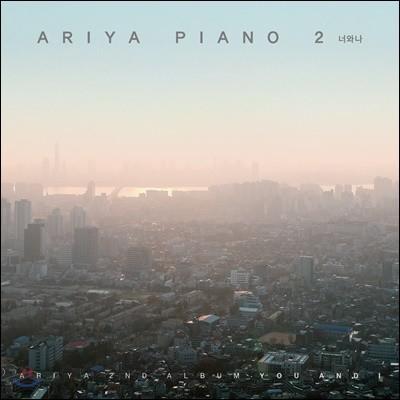 Ariya (아리야) - Ariya Piano 2: 너와나