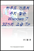 �ƹ��� ���������� �ʴ� Windows 7 32���� ��� Tip
