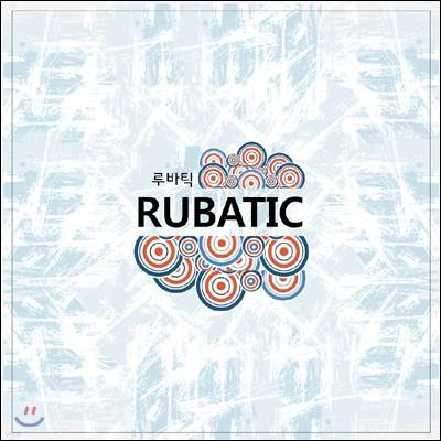 루바틱 (Rubatic) 1집 - Rubatic Cluster
