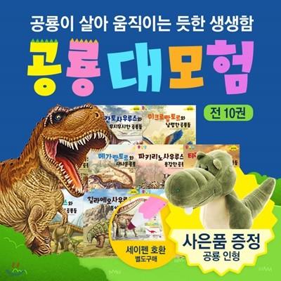사랑하는아들과딸을위한 스마트공룡대모험(전10권,공룡인형)