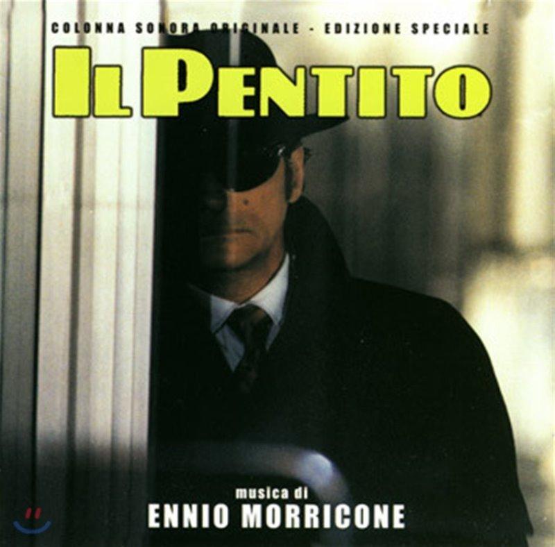 암살자 영화음악 (Il Pentito OST BY Ennio Morricone)