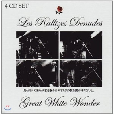 Les Rallizes Denudes [Hadaka no Rallizes]- Great White Wonder