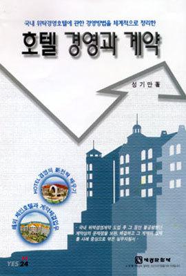 호텔 경영과 계약