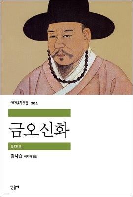 금오신화 - 세계문학전집 204